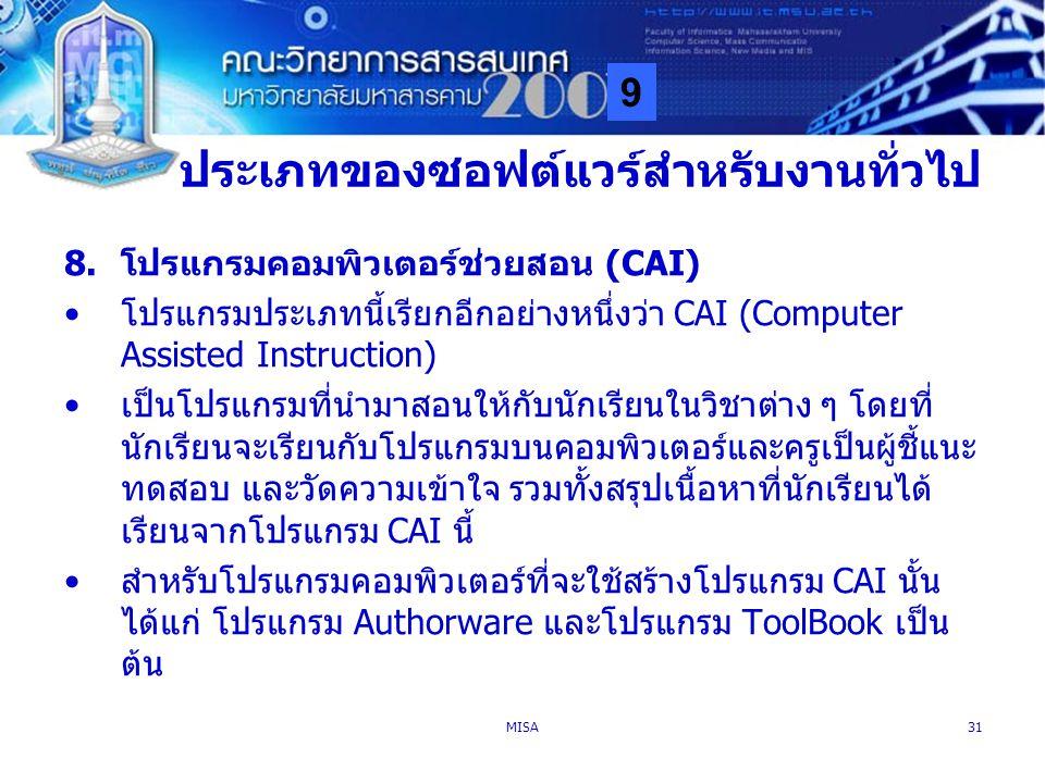 9 MISA31 ประเภทของซอฟต์แวร์สำหรับงานทั่วไป 8.โปรแกรมคอมพิวเตอร์ช่วยสอน (CAI) โปรแกรมประเภทนี้เรียกอีกอย่างหนึ่งว่า CAI (Computer Assisted Instruction)