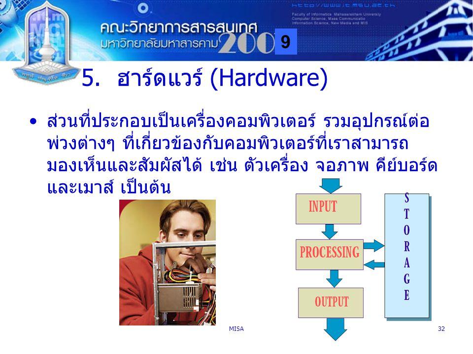9 MISA32 5.ฮาร์ดแวร์ (Hardware) ส่วนที่ประกอบเป็นเครื่องคอมพิวเตอร์ รวมอุปกรณ์ต่อ พ่วงต่างๆ ที่เกี่ยวข้องกับคอมพิวเตอร์ที่เราสามารถ มองเห็นและสัมผัสได