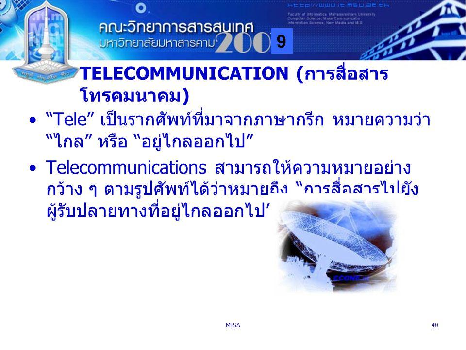 """9 MISA40 TELECOMMUNICATION (การสื่อสาร โทรคมนาคม) """"Tele"""" เป็นรากศัพท์ที่มาจากภาษากรีก หมายความว่า """"ไกล"""" หรือ """"อยู่ไกลออกไป"""" Telecommunications สามารถใ"""