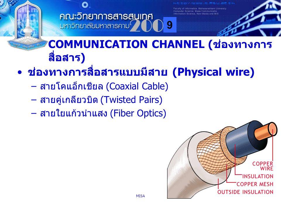 9 MISA47 COMMUNICATION CHANNEL (ช่องทางการ สื่อสาร) ช่องทางการสื่อสารแบบมีสาย (Physical wire) –สายโคแอ็กเชียล (Coaxial Cable) –สายคู่เกลียวบิด (Twiste