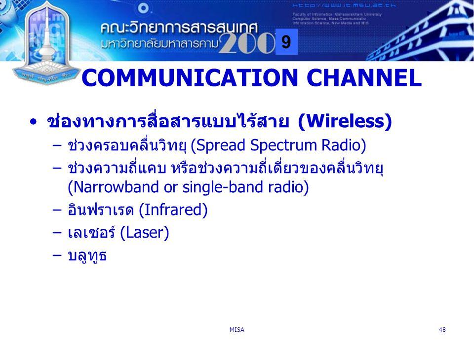 9 MISA48 COMMUNICATION CHANNEL ช่องทางการสื่อสารแบบไร้สาย (Wireless) –ช่วงครอบคลื่นวิทยุ (Spread Spectrum Radio) –ช่วงความถี่แคบ หรือช่วงความถี่เดี่ยว