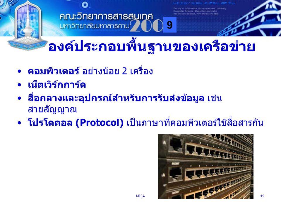 9 MISA49 องค์ประกอบพื้นฐานของเครือข่าย คอมพิวเตอร์ อย่างน้อย 2 เครื่อง เน็ตเวิร์กการ์ด สื่อกลางและอุปกรณ์สำหรับการรับส่งข้อมูล เช่น สายสัญญาณ โปรโตคอล