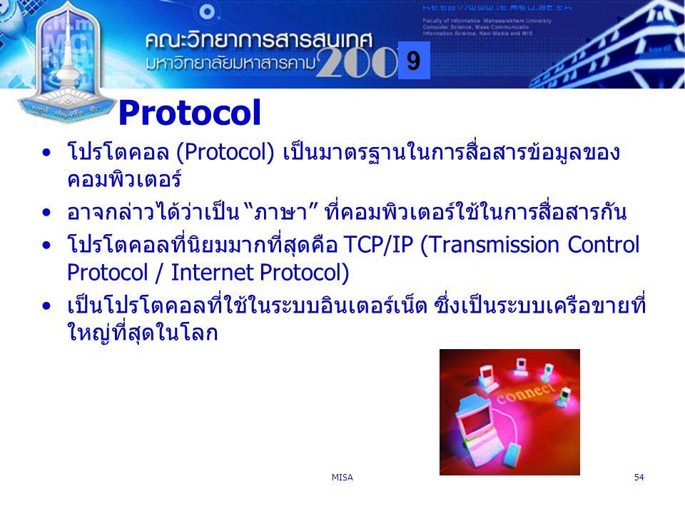 """9 MISA54 Protocol โปรโตคอล (Protocol) เป็นมาตรฐานในการสื่อสารข้อมูลของ คอมพิวเตอร์ อาจกล่าวได้ว่าเป็น """"ภาษา"""" ที่คอมพิวเตอร์ใช้ในการสื่อสารกัน โปรโตคอล"""