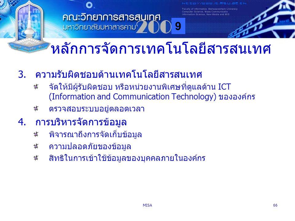 9 MISA66 หลักการจัดการเทคโนโลยีสารสนเทศ 3.ความรับผิดชอบด้านเทคโนโลยีสารสนเทศ จัดให้มีผู้รับผิดชอบ หรือหน่วยงานพิเศษที่ดูแลด้าน ICT (Information and Co