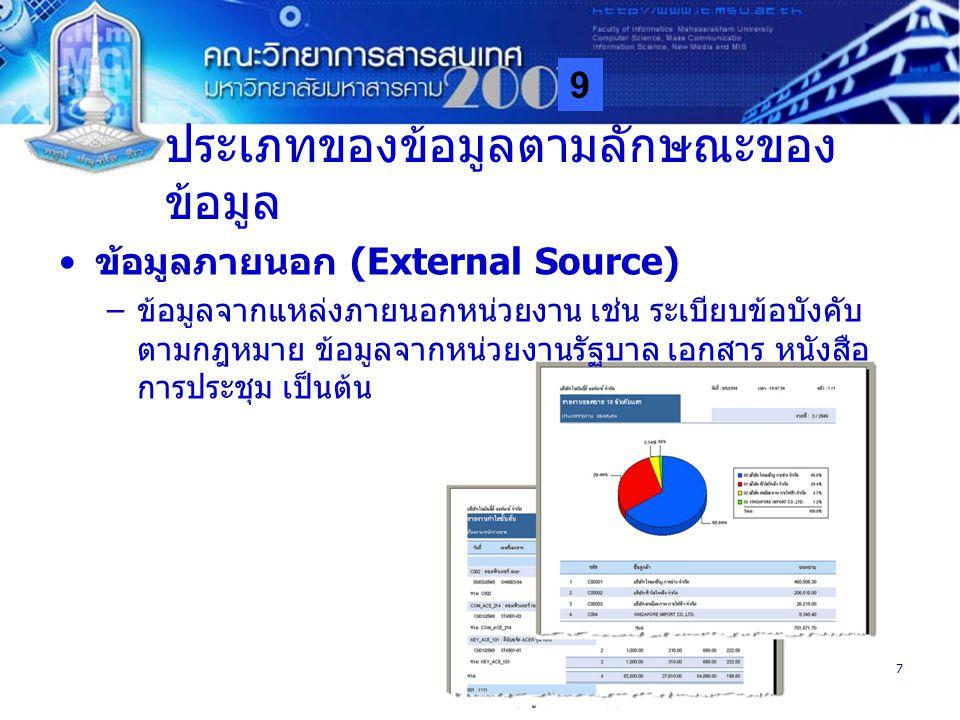 9 MISA7 ประเภทของข้อมูลตามลักษณะของ ข้อมูล ข้อมูลภายนอก (External Source) –ข้อมูลจากแหล่งภายนอกหน่วยงาน เช่น ระเบียบข้อบังคับ ตามกฎหมาย ข้อมูลจากหน่วย
