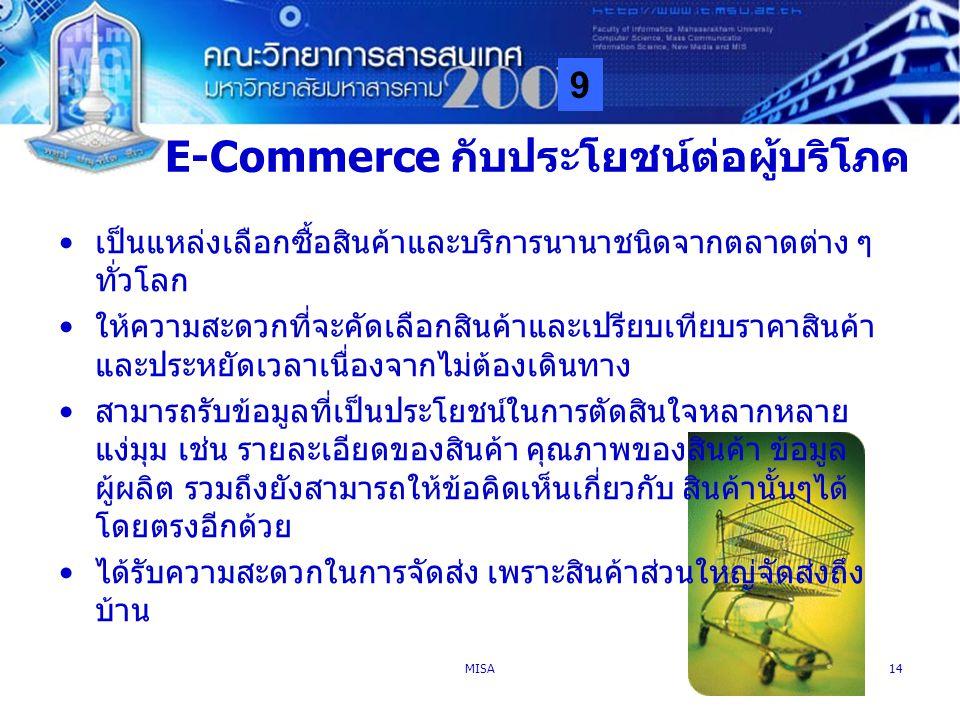 9 MISA14 E-Commerce กับประโยชน์ต่อผู้บริโภค เป็นแหล่งเลือกซื้อสินค้าและบริการนานาชนิดจากตลาดต่าง ๆ ทั่วโลก ให้ความสะดวกที่จะคัดเลือกสินค้าและเปรียบเที