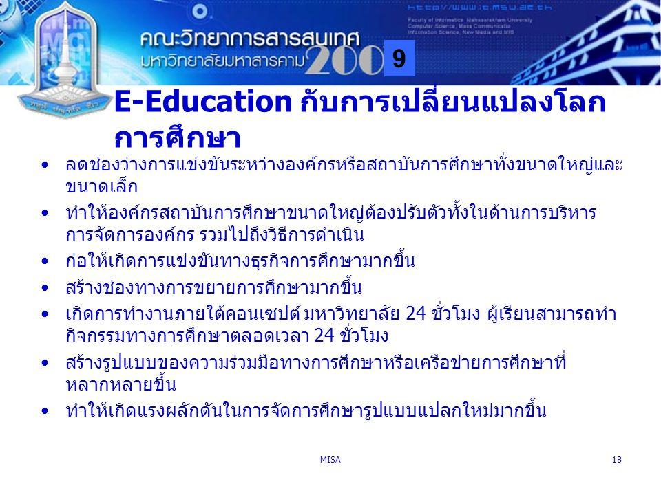 9 MISA18 E-Education กับการเปลี่ยนแปลงโลก การศึกษา ลดช่องว่างการแข่งขันระหว่างองค์กรหรือสถาบันการศึกษาทั่งขนาดใหญ่และ ขนาดเล็ก ทำให้องค์กรสถาบันการศึก
