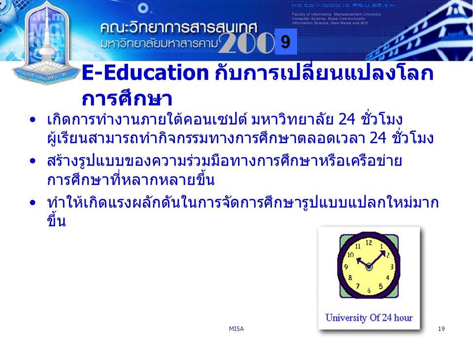 9 MISA19 E-Education กับการเปลี่ยนแปลงโลก การศึกษา เกิดการทำงานภายใต้คอนเซปต์ มหาวิทยาลัย 24 ชั่วโมง ผู้เรียนสามารถทำกิจกรรมทางการศึกษาตลอดเวลา 24 ชั่