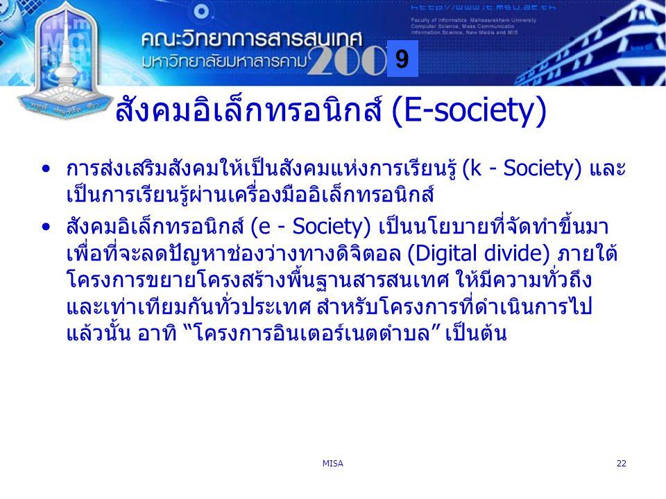 9 MISA22 สังคมอิเล็กทรอนิกส์ (E-society) การส่งเสริมสังคมให้เป็นสังคมแห่งการเรียนรู้ (k - Society) และ เป็นการเรียนรู้ผ่านเครื่องมืออิเล็กทรอนิกส์ สัง