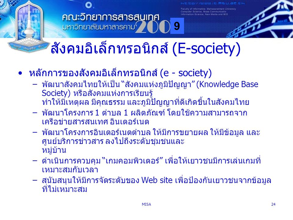 "9 MISA24 สังคมอิเล็กทรอนิกส์ (E-society) หลักการของสังคมอิเล็กทรอนิกส์ (e - society) –พัฒนาสังคมไทยให้เป็น ""สังคมแห่งภูมิปัญญา"" (Knowledge Base Societ"
