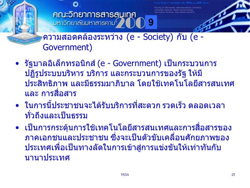 9 MISA25 ความสอดคล้องระหว่าง (e - Society) กับ (e - Government) รัฐบาลอิเล็กทรอนิกส์ (e - Government) เป็นกระบวนการ ปฏิรูประบบบริหาร บริการ และกระบวนก