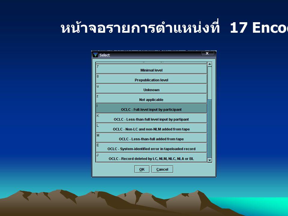 หน้าจอรายการตำแหน่งที่ 17 Encoding level