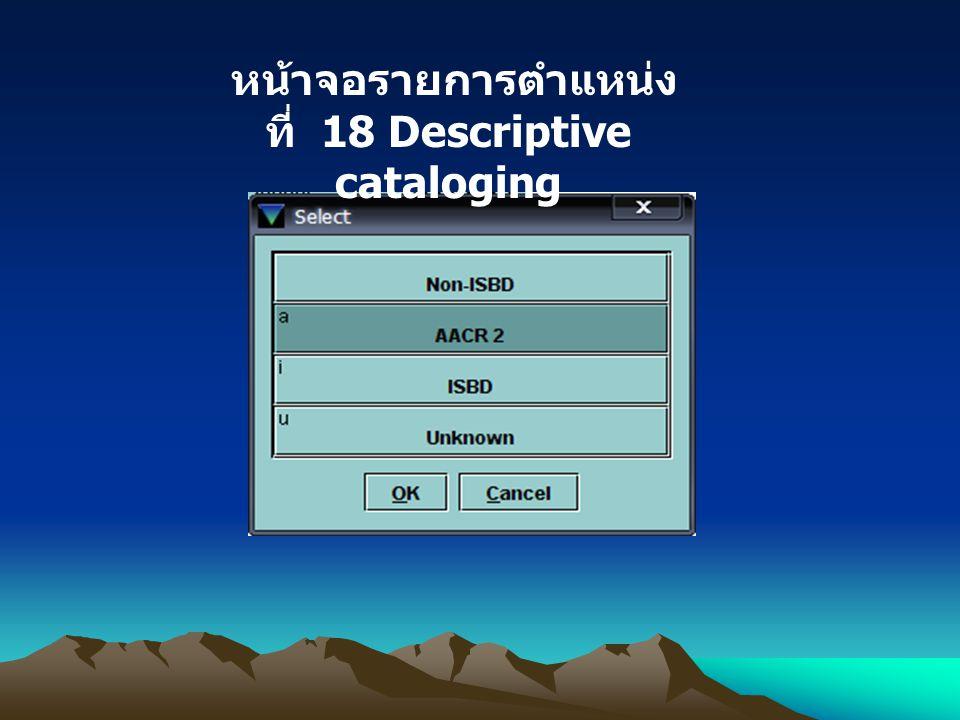 หน้าจอรายการตำแหน่ง ที่ 18 Descriptive cataloging