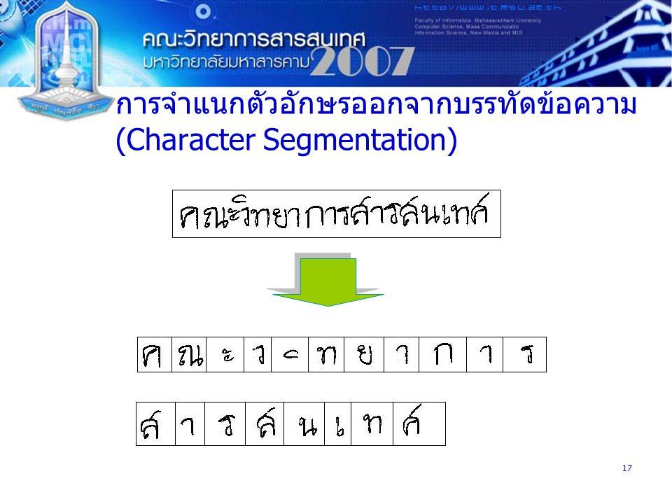 17 การจำแนกตัวอักษรออกจากบรรทัดข้อความ (Character Segmentation)
