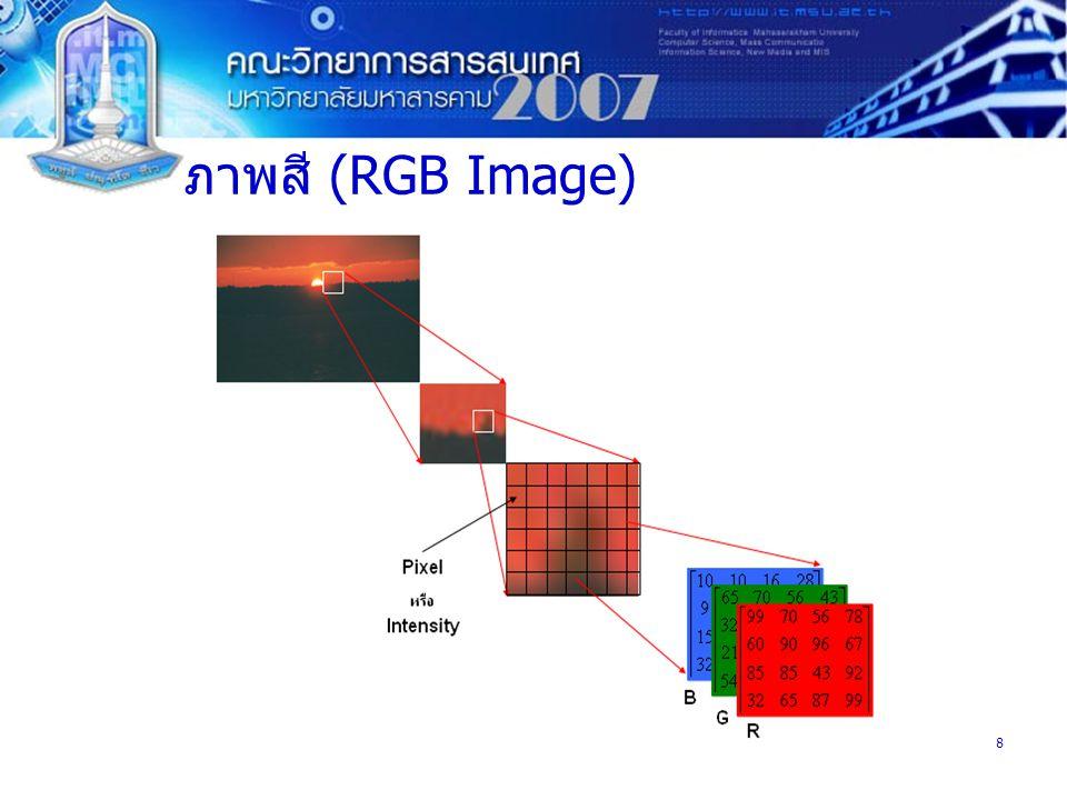 8 ภาพสี (RGB Image)