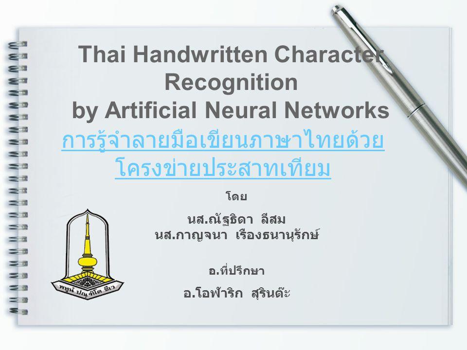 Thai Handwritten Character Recognition 22 ทฤษฏีที่เกี่ยวข้อง ( ต่อ ) การจำแนกบรรทัดข้อความ การจำแนกตัวอักษรออกจากบรรทัดข้อความ การทำให้ตัวอักษรบาง การหาคุณลักษณะพิเศษของตัวอักษร การรู้จำตัวอักษร การวัดประสิทธิภาพ ประสิทธิภาพของการรู้จำ การเลือกจำนวน Hidden Node ที่เหมาะสมกับ โครงข่ายประสาทเทียม การเลือกจำนวน Hidden Node ที่เหมาะสมกับ โครงข่ายประสาทเทียม การออกแบบหน้าจอโปรแกรม (GUI) การออกแบบหน้าจอโปรแกรม (GUI)