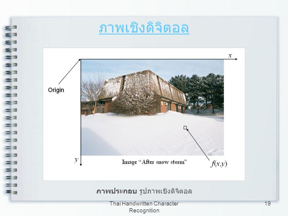Thai Handwritten Character Recognition 19 ภาพเชิงดิจิตอล ภาพประกอบ รูปภาพเชิงดิจิตอล