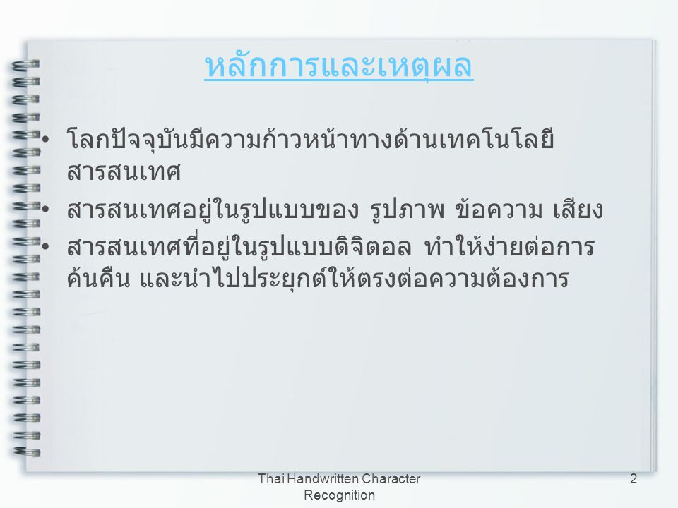 Thai Handwritten Character Recognition 13 ขอบเขตของโครงงาน ( ต่อ ) ภาพประกอบ Diagram ของระบบการรู้จำตัวอักษรลายมือเขียนภาษาไทย