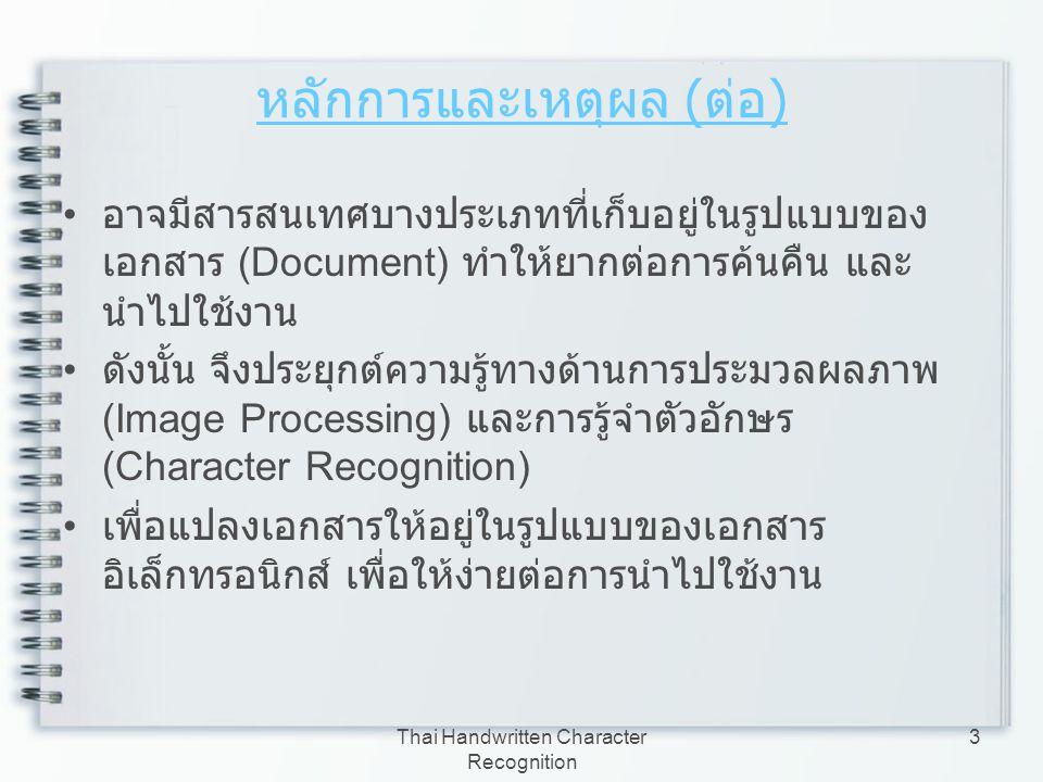 Thai Handwritten Character Recognition 3 หลักการและเหตุผล ( ต่อ ) อาจมีสารสนเทศบางประเภทที่เก็บอยู่ในรูปแบบของ เอกสาร (Document) ทำให้ยากต่อการค้นคืน