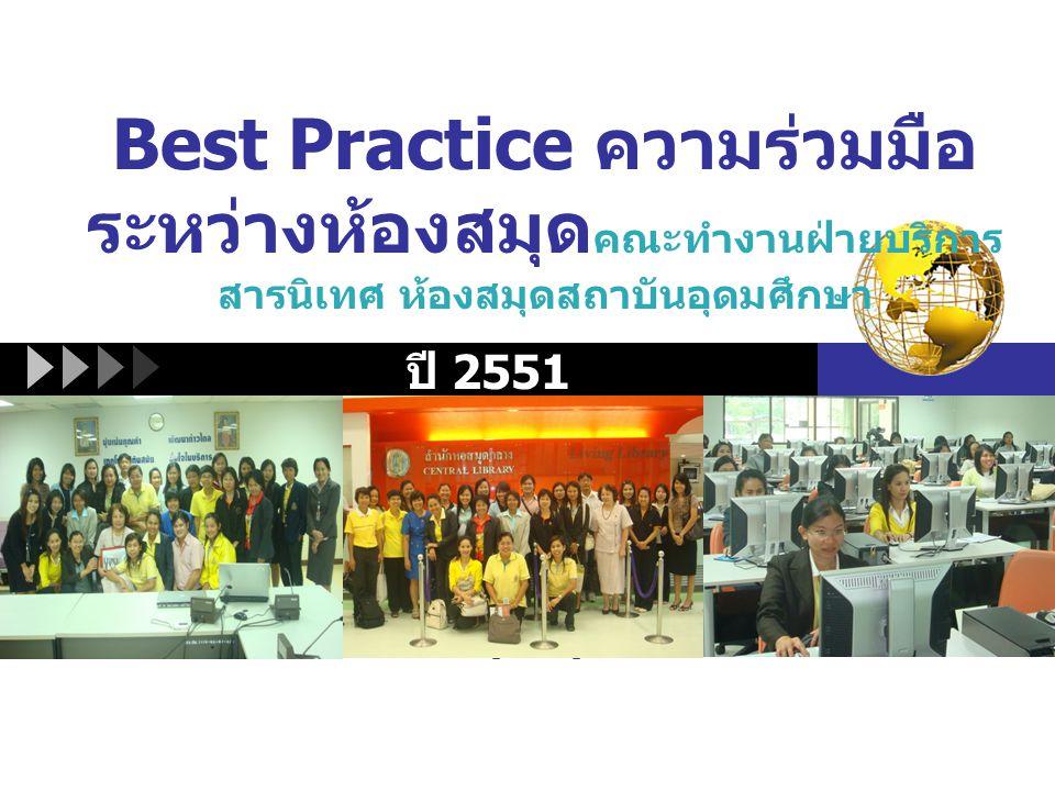 LOGO Best Practice ความร่วมมือ ระหว่างห้องสมุด คณะทำงานฝ่ายบริการ สารนิเทศ ห้องสมุดสถาบันอุดมศึกษา ปี 2551