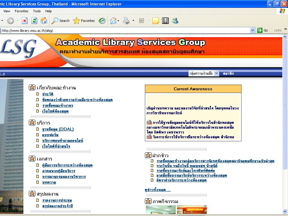 LOGO เปรียบเทียบสถิติการให้บริการ ระหว่างห้องสมุด ระหว่างปีงบประมาณ 2549-2551