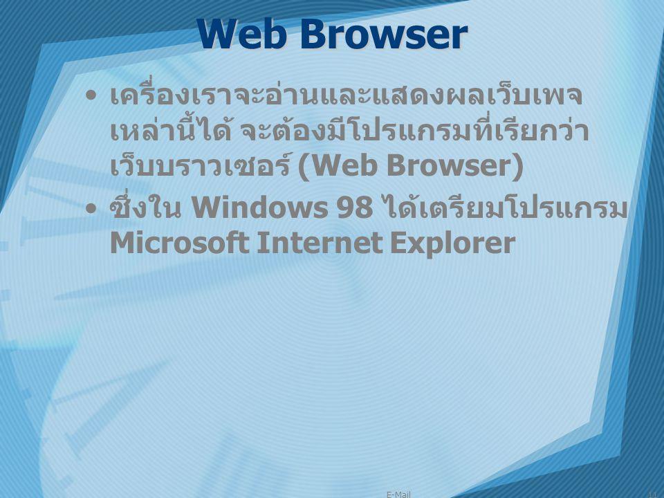 E-Mail11 Web Browser เครื่องเราจะอ่านและแสดงผลเว็บเพจ เหล่านี้ได้ จะต้องมีโปรแกรมที่เรียกว่า เว็บบราวเซอร์ (Web Browser) ซึ่งใน Windows 98 ได้เตรียมโป