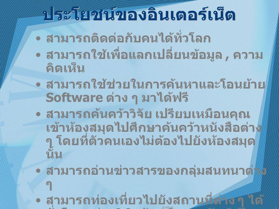 E-Mail3 ประโยชน์ของอินเตอร์เน็ต สามารถติดต่อกับคนได้ทั่วโลก สามารถใช้เพื่อแลกเปลี่ยนข้อมูล, ความ คิดเห็น สามารถใช้ช่วยในการค้นหาและโอนย้าย Software ต่