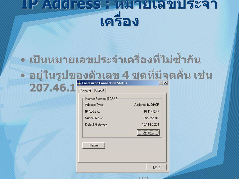 E-Mail5 IP Address : หมายเลขประจำ เครื่อง เป็นหมายเลขประจำเครื่องที่ไม่ซ้ำกัน อยู่ในรูปของตัวเลข 4 ชุดที่มีจุดคั่น เช่น 207.46.176.11