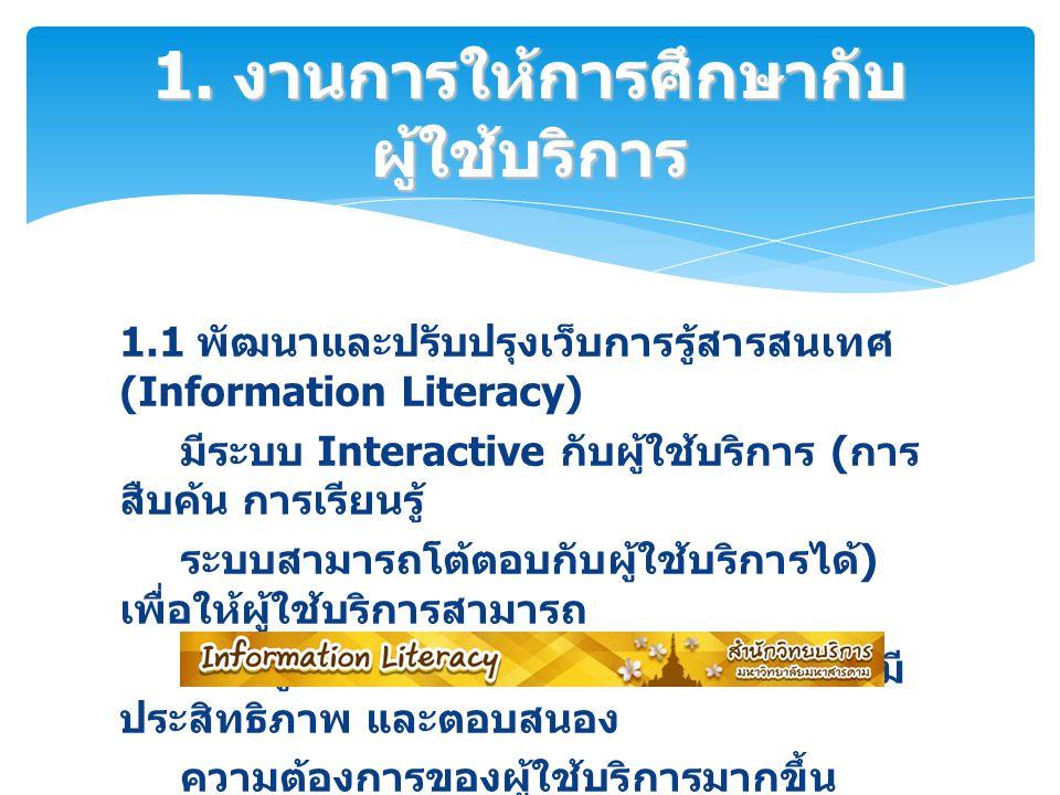 1.1 พัฒนาและปรับปรุงเว็บการรู้สารสนเทศ (Information Literacy) มีระบบ Interactive กับผู้ใช้บริการ ( การ สืบค้น การเรียนรู้ ระบบสามารถโต้ตอบกับผู้ใช้บริ