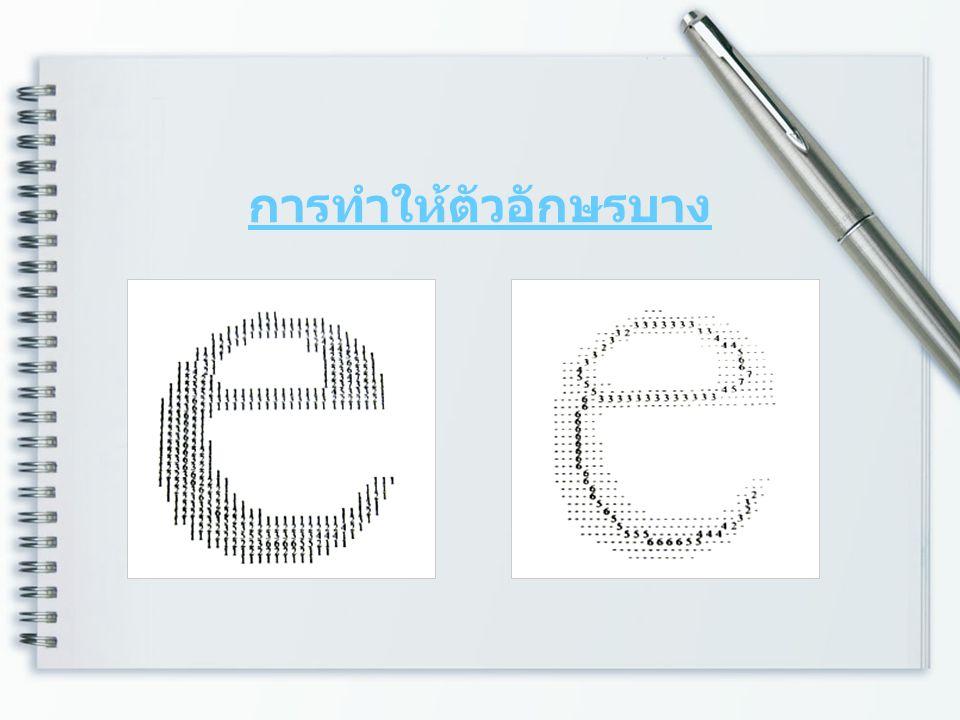 การทำให้ตัวอักษรบางลง 12 ตัวอย่างการทำตัวอักษรให้บาง ใช้ขั้นตอนที่ 1, 2, 4 พิจารณา รูปภาพ ภาพที่ได้จากการพิจารณาครั้งที่ 2 สีฟ้า คือจุดที่พิจาณาให้ลบ