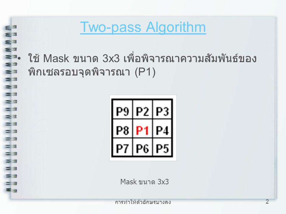 การทำให้ตัวอักษรบางลง 3 วิธีการพิจารณา 1.