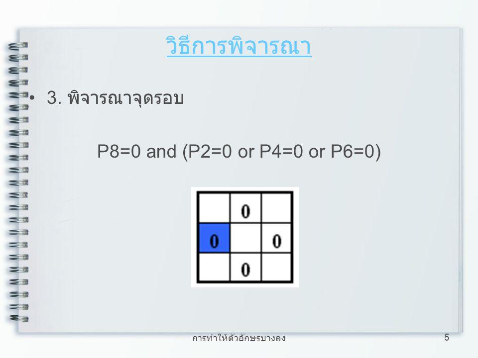การทำให้ตัวอักษรบางลง 6 วิธีการพิจารณา 4. พิจารณาจุดรอบ P6=0 and (P2=0 or P4=0 or P8=0)