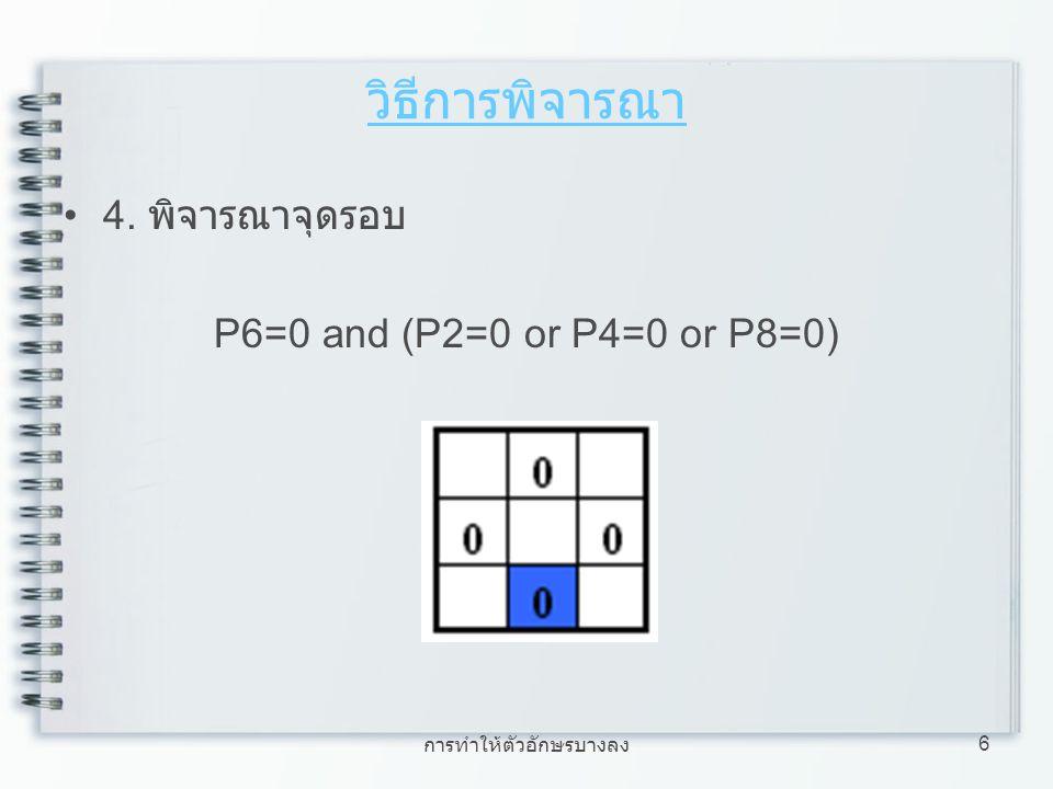 การทำให้ตัวอักษรบางลง 7 ขั้นตอนการพิจารณา 1.