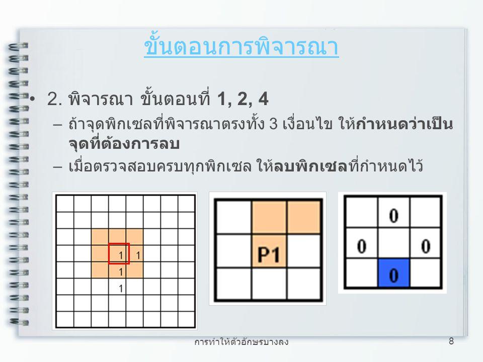 การทำให้ตัวอักษรบางลง 9 ขั้นตอนการพิจารณา 3.