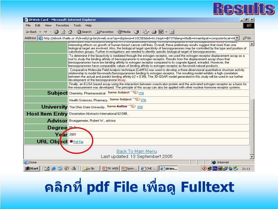 คลิกที่ pdf File เพื่อดู Fulltext