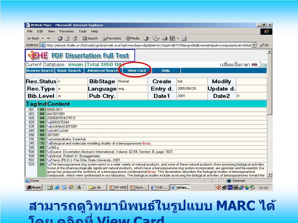 สามารถดูวิทยานิพนธ์ในรูปแบบ MARC ได้ โดย คลิกที่ View Card