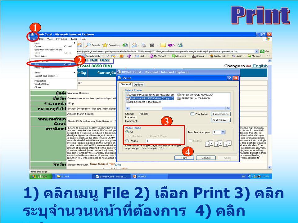 1 2 3 4 1) คลิกเมนู File 2) เลือก Print 3) คลิก ระบุจำนวนหน้าที่ต้องการ 4) คลิก Print