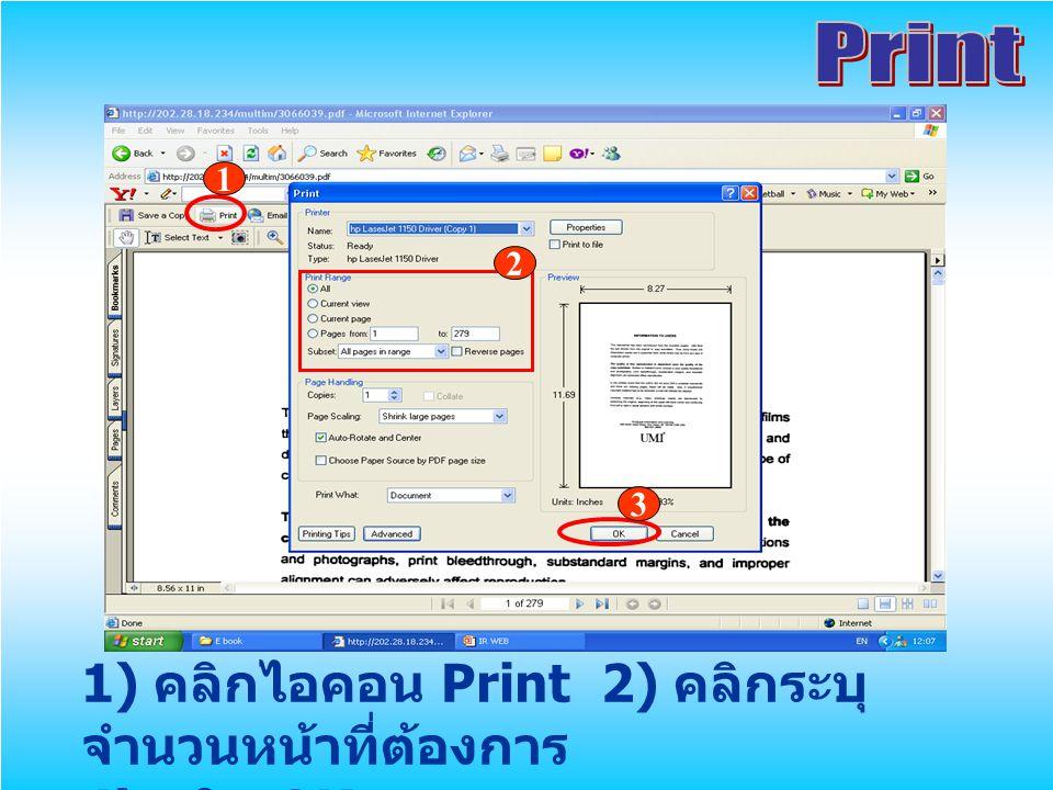 1 2 3 1) คลิกไอคอน Print 2) คลิกระบุ จำนวนหน้าที่ต้องการ 4) คลิก OK