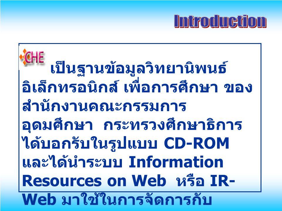 สหกด เป็นฐานข้อมูลวิทยานิพนธ์ อิเล็กทรอนิกส์ เพื่อการศึกษา ของ สำนักงานคณะกรรมการ อุดมศึกษา กระทรวงศึกษาธิการ ได้บอกรับในรูปแบบ CD-ROM และได้นำระบบ Information Resources on Web หรือ IR- Web มาใช้ในการจัดการกับ เอกสารครอบคลุมสาขาวิชาการ ทางด้านการศึกษา มีหนังสือ ทั้งหมด 3,850 ชื่อเรื่อง