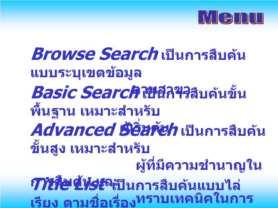 Browse Search เป็นการสืบค้น แบบระบุเขตข้อมูล ตามสาขา Basic Search เป็นการสืบค้นขั้น พื้นฐาน เหมาะสำหรับ ผู้เริ่มต้น Advanced Search เป็นการสืบค้น ขั้น