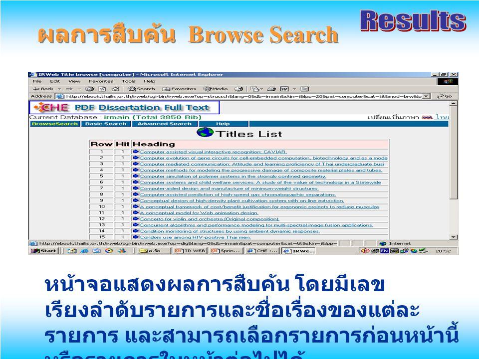 ผลการสืบค้น Browse Search หน้าจอแสดงผลการสืบค้น โดยมีเลข เรียงลำดับรายการและชื่อเรื่องของแต่ละ รายการ และสามารถเลือกรายการก่อนหน้านี้ หรือรายการในหน้าต่อไปได้