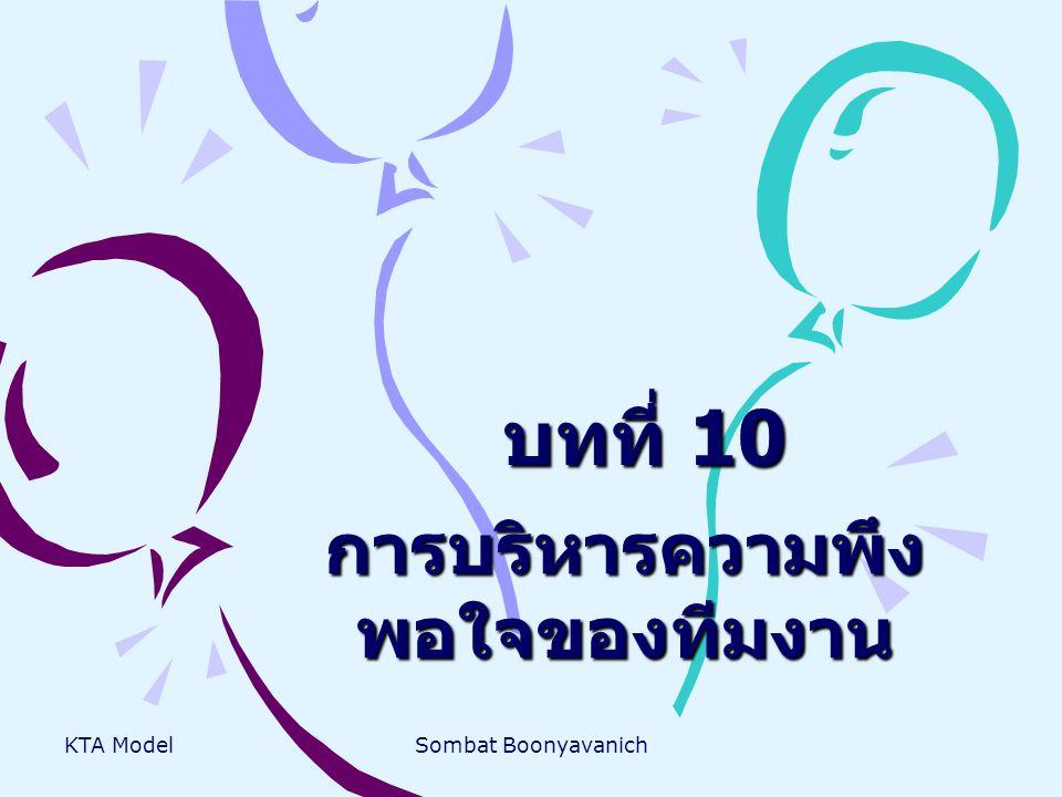 KTA ModelSombat Boonyavanich บทที่ 10 การบริหารความพึง พอใจของทีมงาน