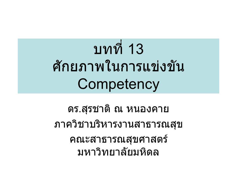 บทที่ 13 ศักยภาพในการแข่งขัน Competency ดร.