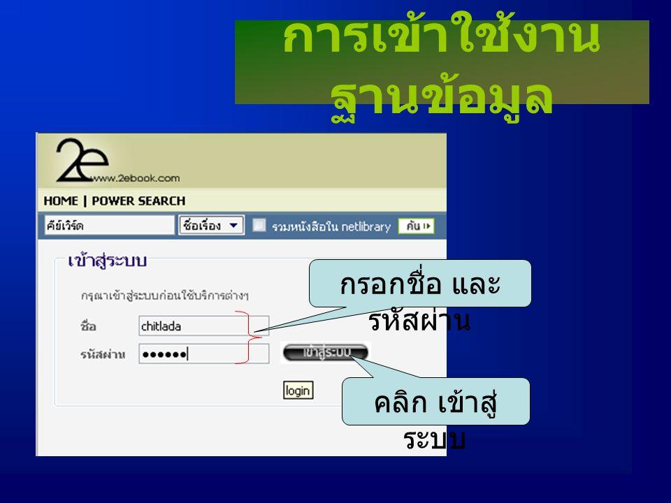 การเข้าใช้งาน ฐานข้อมูล กรอกชื่อ และ รหัสผ่าน คลิก เข้าสู่ ระบบ
