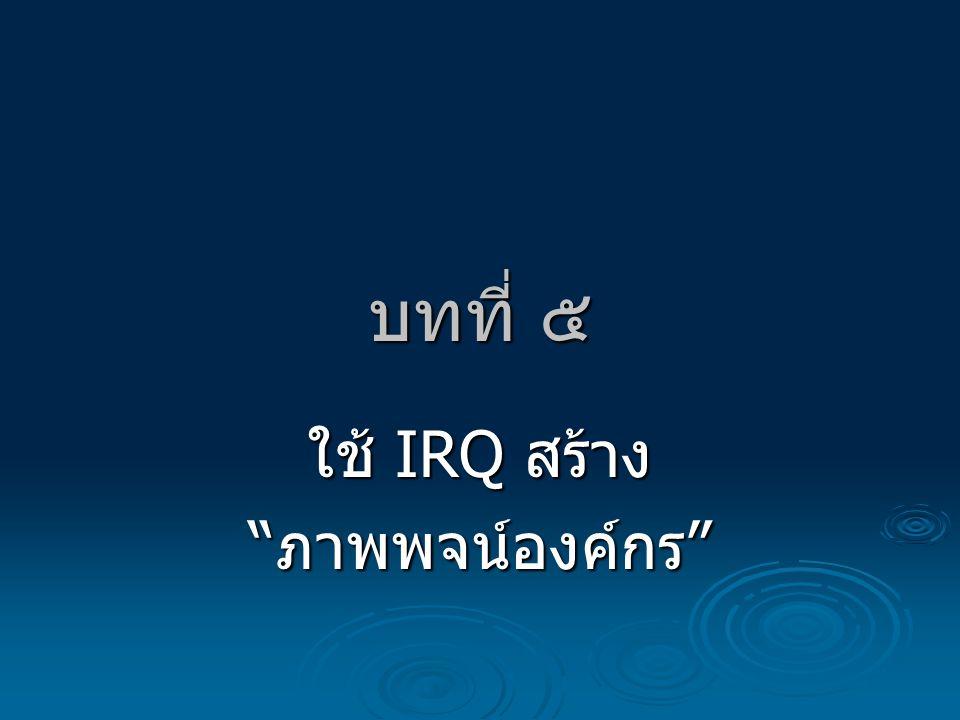 บทที่ ๕ ใช้ IRQ สร้าง ภาพพจน์องค์กร