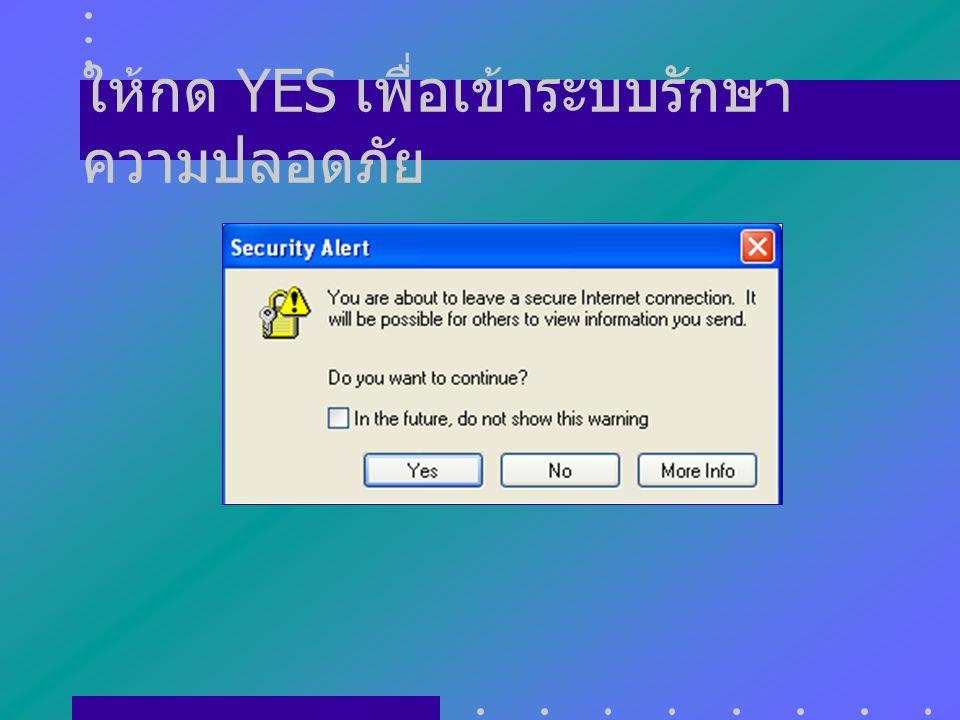 ให้กด YES เพื่อเข้าระบบรักษา ความปลอดภัย