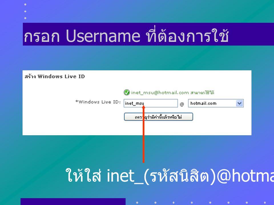 กรอก Username ที่ต้องการใช้ ให้ใส่ inet_( รหัสนิสิต )@hotmail.com