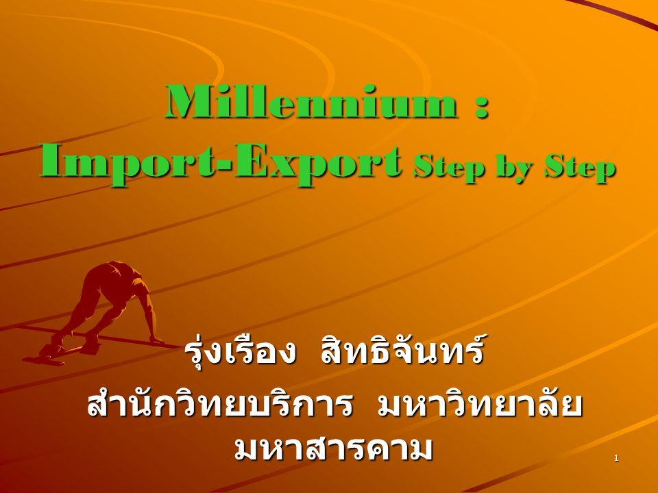1 Millennium : Import-Export Step by Step รุ่งเรือง สิทธิจันทร์ สำนักวิทยบริการ มหาวิทยาลัย มหาสารคาม