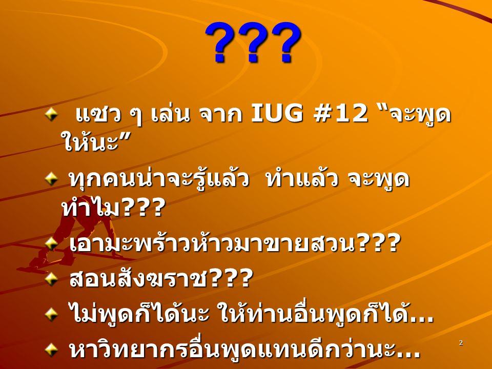 """2 ??? แซว ๆ เล่น จาก IUG #12 """" จะพูด ให้นะ """" แซว ๆ เล่น จาก IUG #12 """" จะพูด ให้นะ """" ทุกคนน่าจะรู้แล้ว ทำแล้ว จะพูด ทำไม ??? ทุกคนน่าจะรู้แล้ว ทำแล้ว จ"""