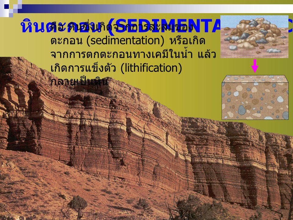 การแบ่งชนิดของหิน ตะกอน ใช้คุณสมบัติ 3 ประการ คือ การเกิด (origin) เนื้อหิน (texture) และส่วนประกอบ (composition)